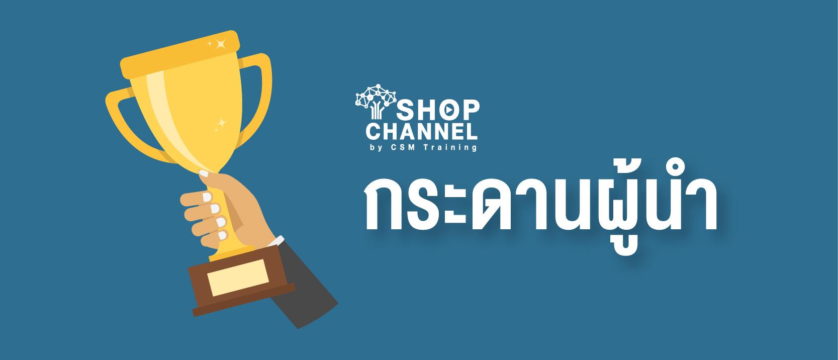 คะแนนผู้นำ Shop Channel